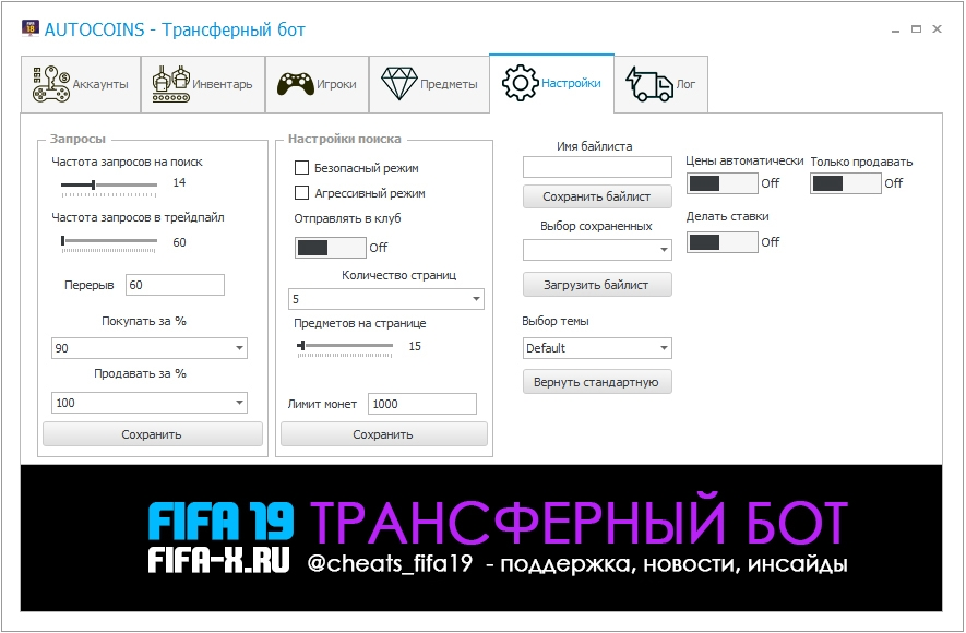 Трансферный бот Ultimate Team (Xbox, PS3, PS4, PC)